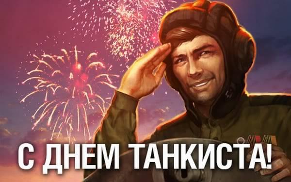 картинка поздравление танкистам-1