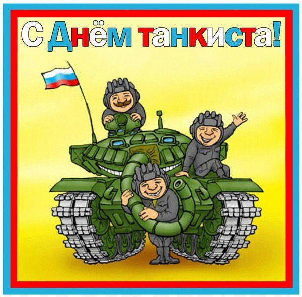 Прикольные открытки к дню танкиста, картинки девочек