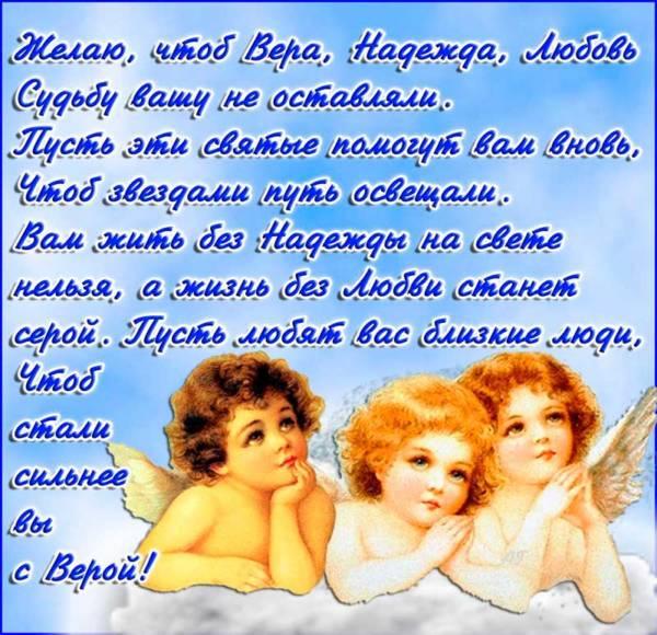 с днем Веры, Надежды, Любви открытка прикольная-2