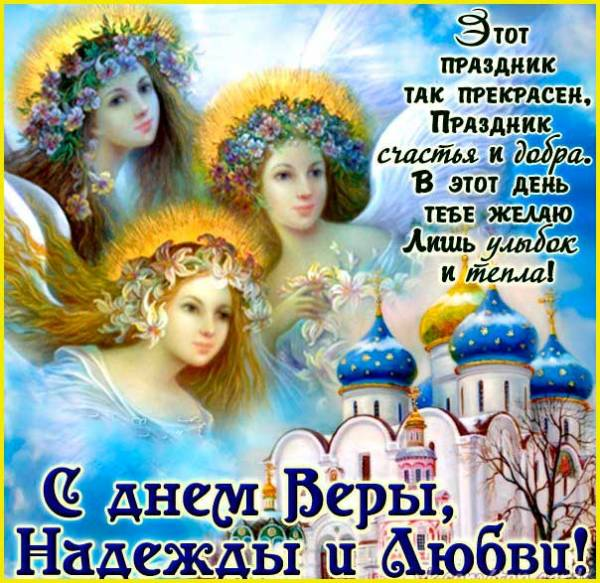 Вера, Надежда, Любовь открытка с поздравлением-2
