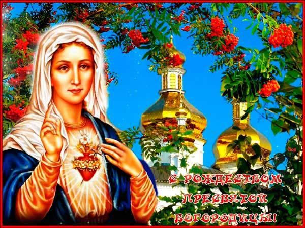 поздравления с рождеством богородицы открытка-2