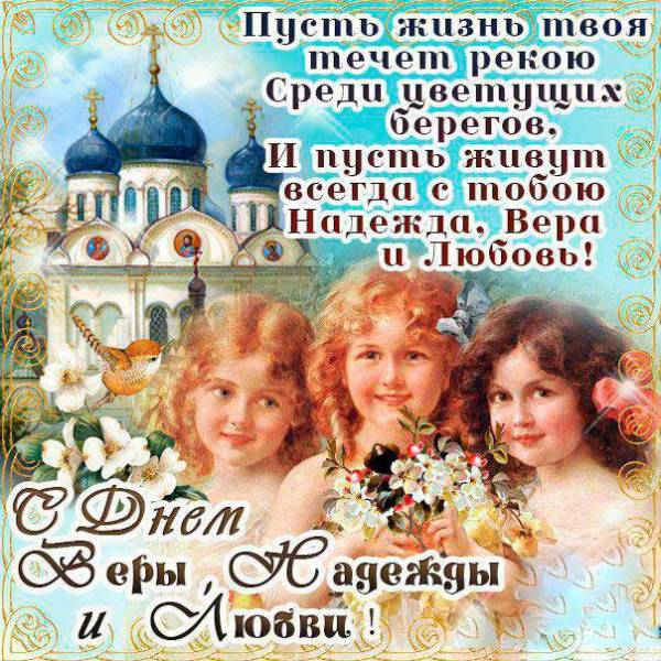 с днем Веры, Надежды, Любви открытка прикольная-5