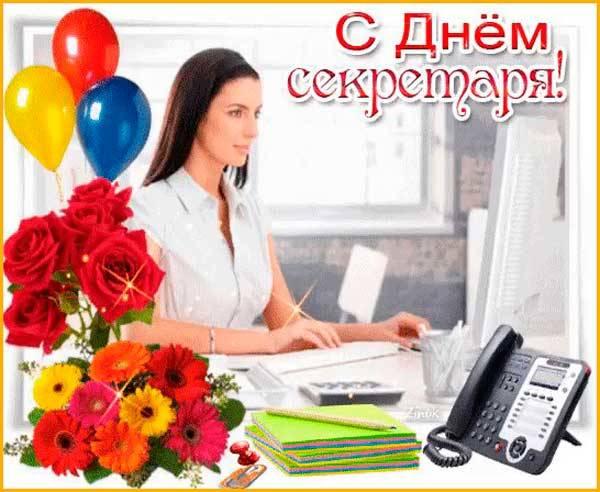 день секретаря картинка-13