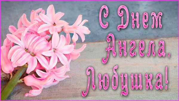 короткое поздравление с Днем ангела Любви