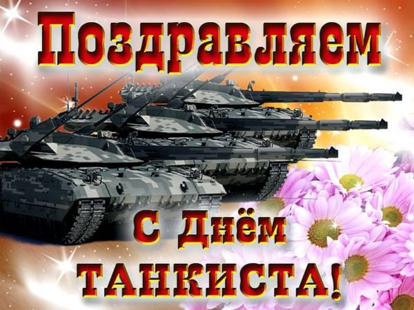картинка поздравление танкистам-3