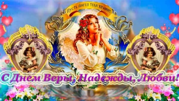 Вера, Надежда, Любовь - поздравление в прозе