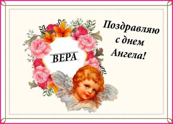открытка с Днем ангела Веры-6