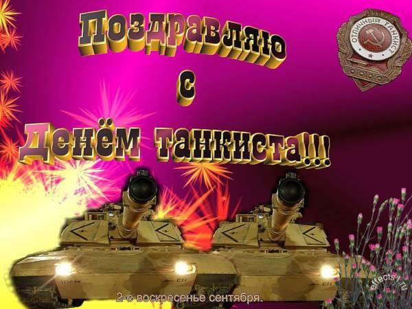 Поздравления с днем танкиста картинки для, анимация торт днем