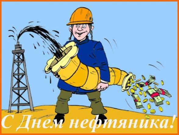 с днем нефтяника картинка прикольная-1