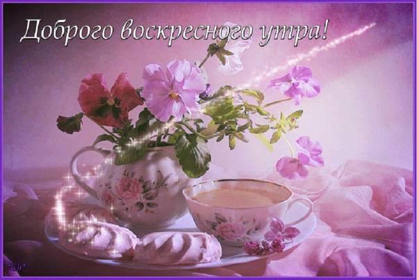 доброе утро воскресенья картинка-7