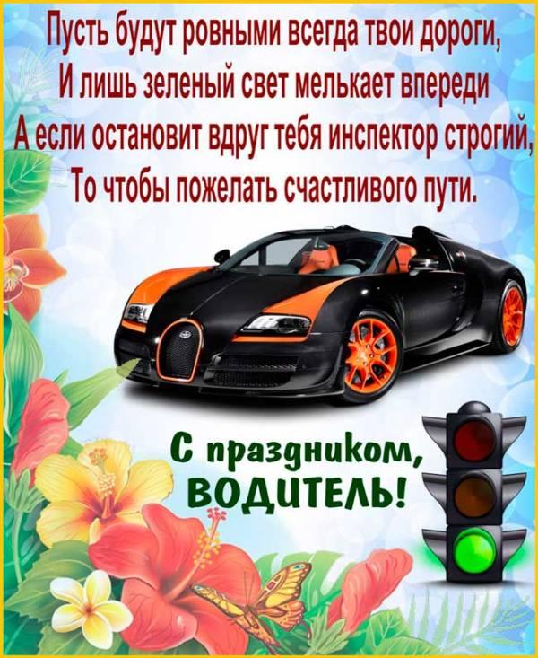 картинка с поздравлением автомобилисту