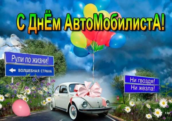 авто в подарок на День автомобилиста