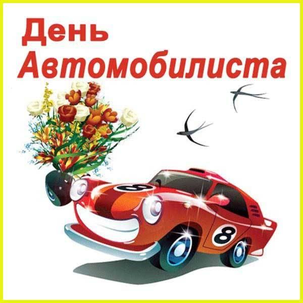 автомобиль с букетом цветов