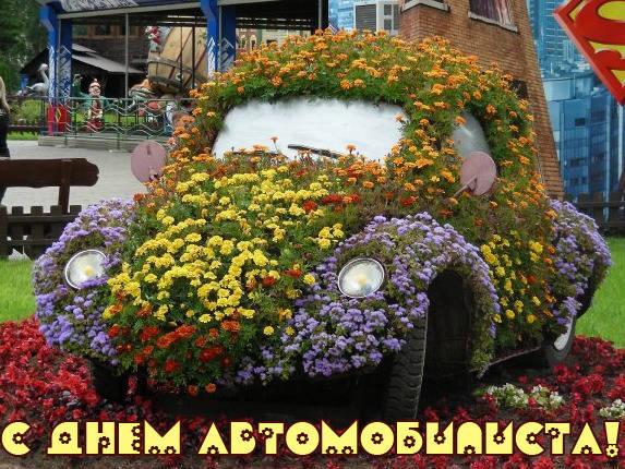 автомобиль в цветах и поздравление с Днем автомобилиста