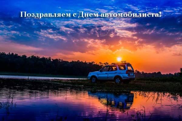 красивый пейзаж и поздравление с Днем автомобилиста