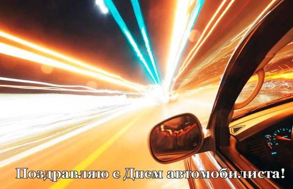 автомобиль и поздравление автомобилисту