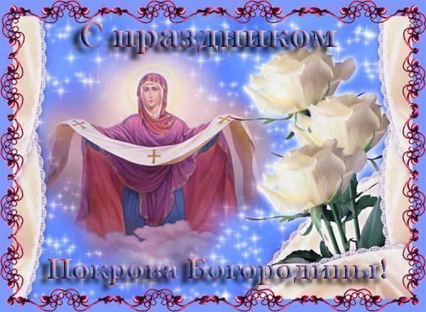 Покров Пресвятой Богородицы открытка-2