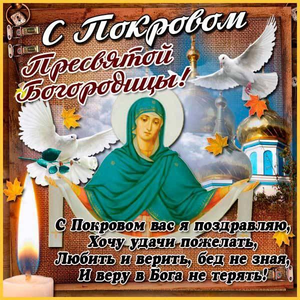 Покров Богородицы открытка-поздравление-5