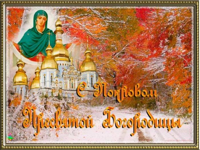 Покров Пресвятой Богородицы открытка-6
