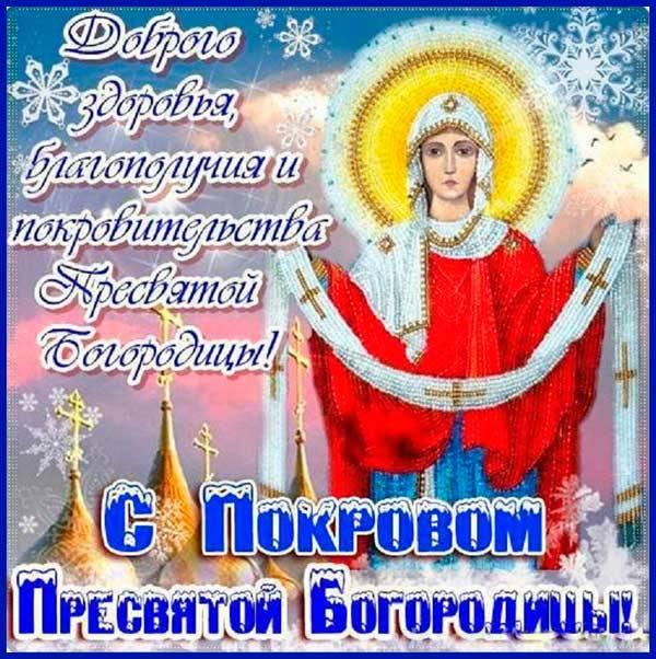 Покров Богородицы открытка-поздравление-6