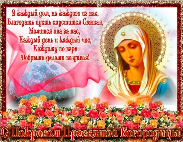 Покров Богородицы открытка-поздравление-2