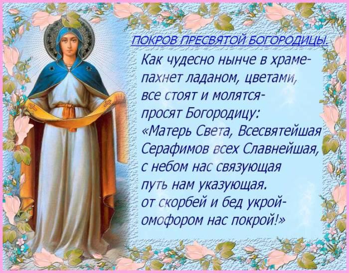 Покров Пресвятой Богородицы открытка-4