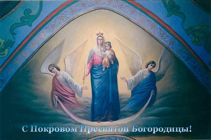 поздравление в прозе на Покров