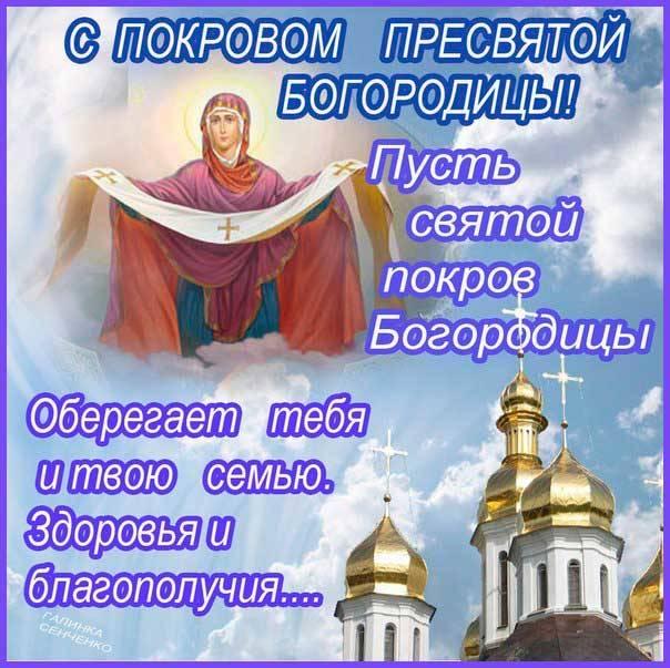 Покров Богородицы открытка-поздравление-3