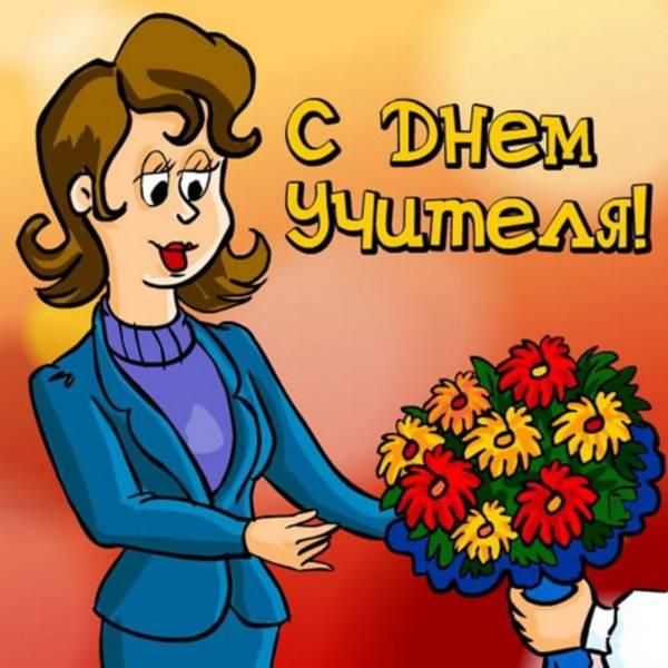 день учителя картинка прикольная-6