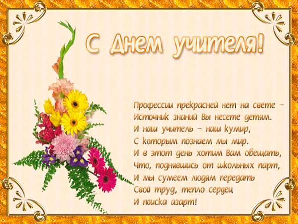 открытка с Днем учителя-4