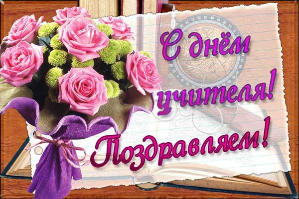 открытка с Днем учителя-7