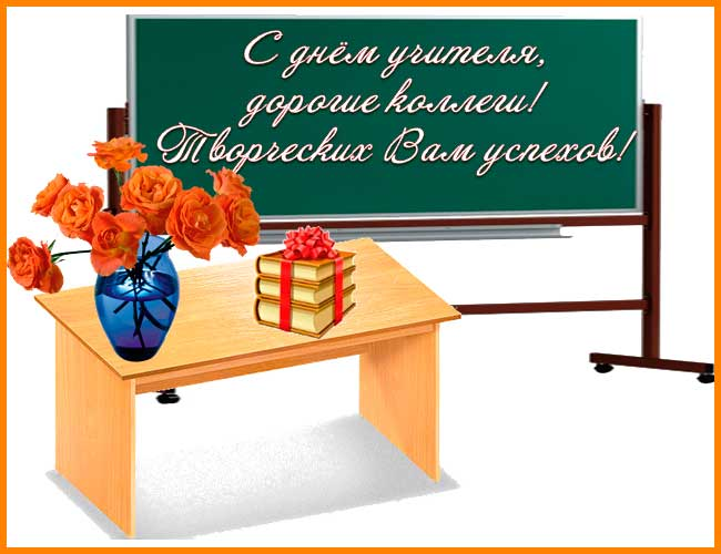 открытка с Днем учителя-5