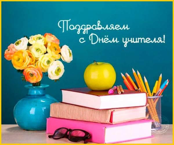 поздравление с Днем учителя в прозе