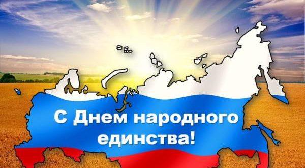 День народного единства поздравление