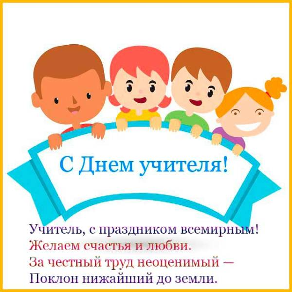 оригинальная открытка учителю-3