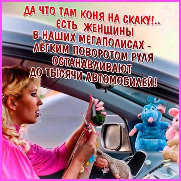картинка с поздравлением девушке-водителю
