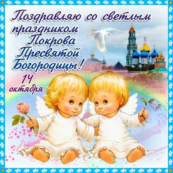 открытка на Покров прикольная-4