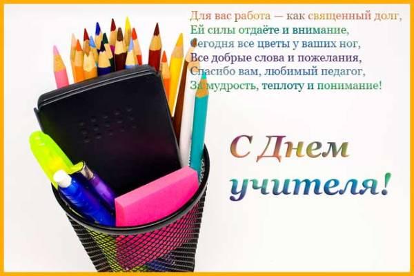 красивая открытка с Днем учителя-5