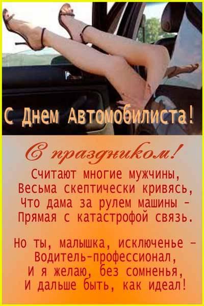 женские ножки и поздравление автомобилистке