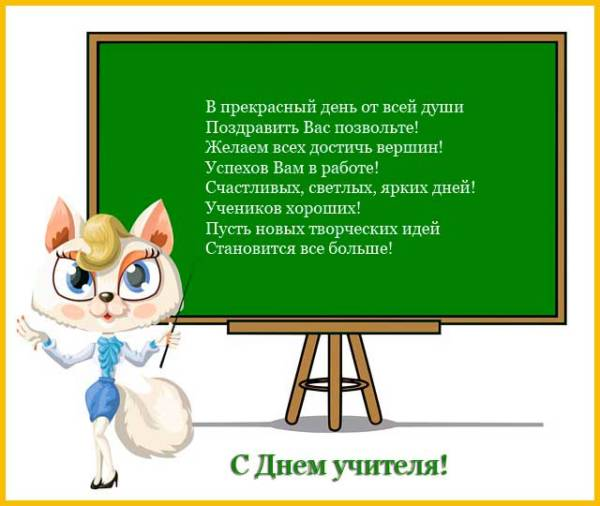 день учителя картинка прикольная-1