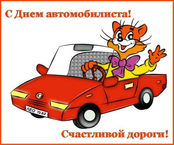кот Леопольд поздравляет автомобилистов