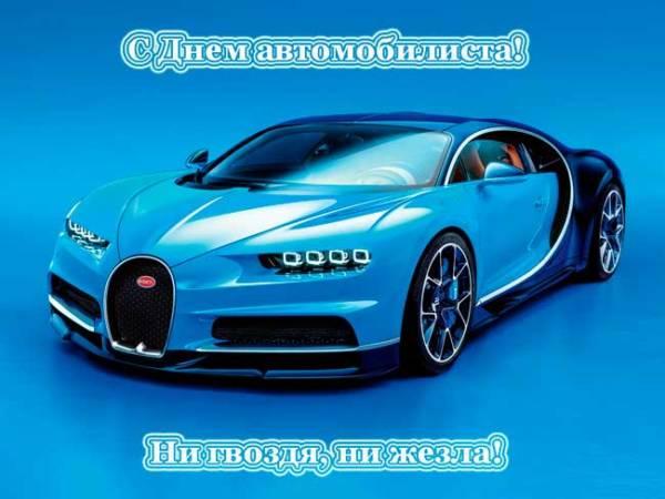 машина и пожелание автомобилисту