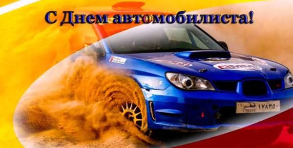 авто и поздравление с Днем автомобилиста