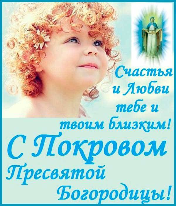 открытка на Покров прикольная-3
