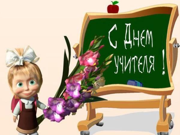 день учителя картинка прикольная-5