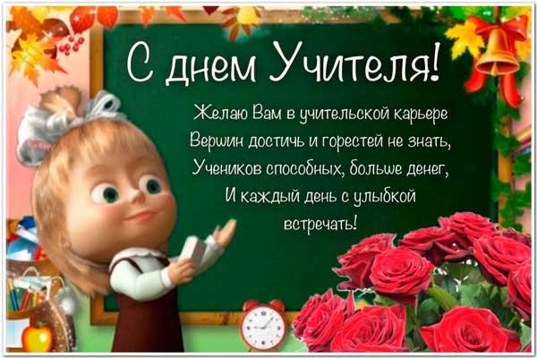 прикольная открытка с Днем учителя-5