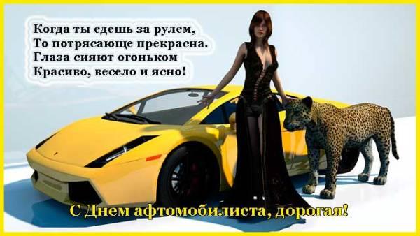 картинка поздравление для автомобилистки