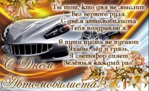 смс с Днем автомобилиста