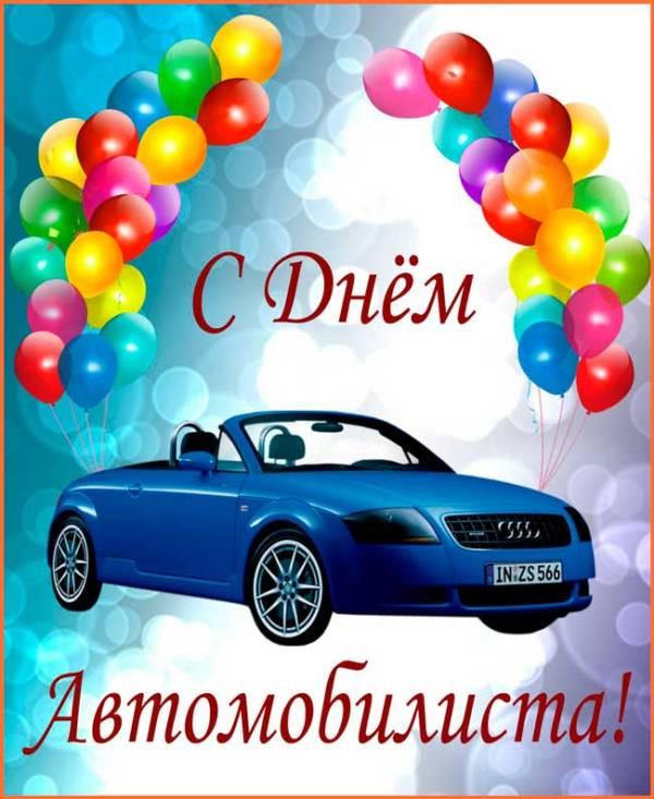 машина и воздушные шары на День автомобилиста