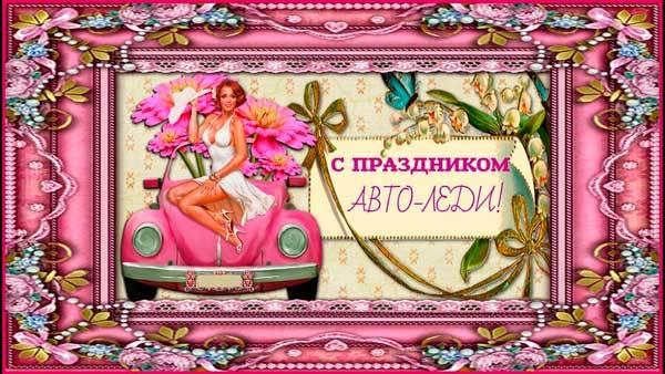 красивая открытка для автоледи